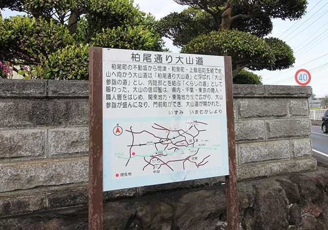 和泉小入口」・かまくら道と ...